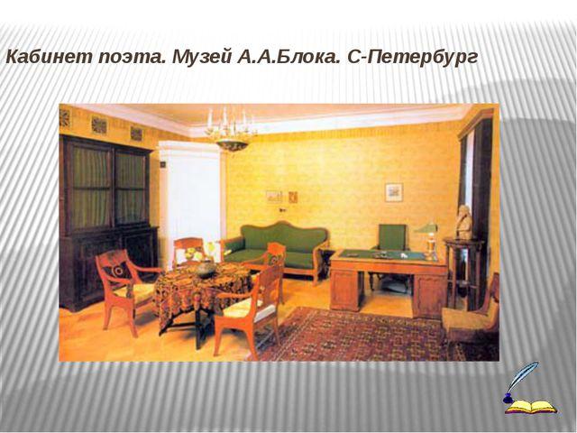 Кабинет поэта. Музей А.А.Блока. С-Петербург