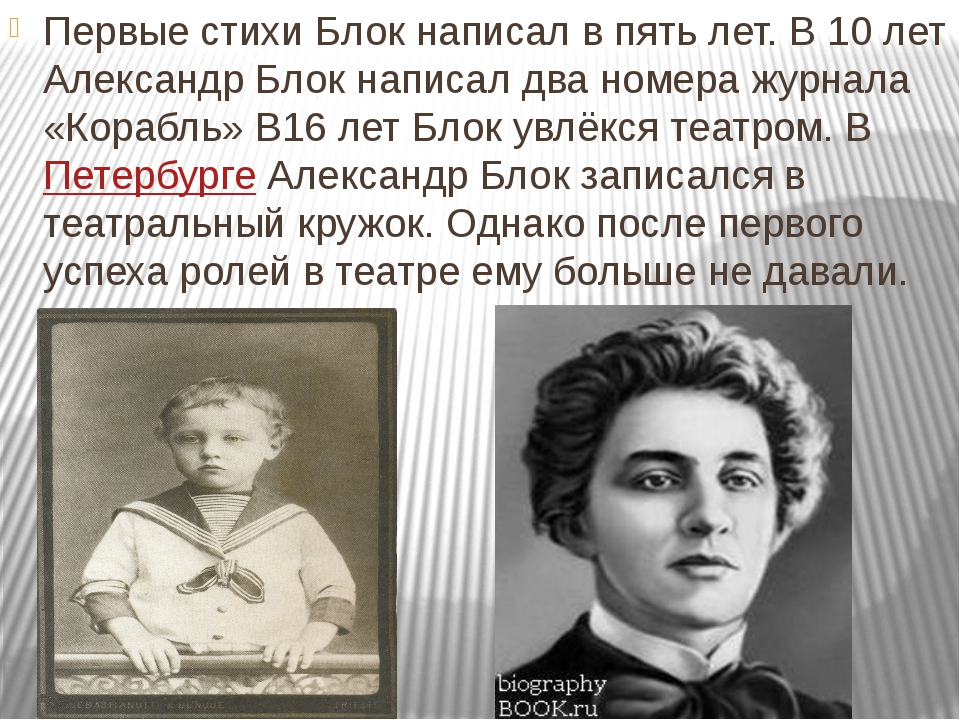 Первые стихи Блок написал в пять лет. В 10 лет Александр Блок написал два ном...