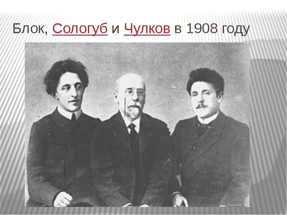 Блок, Сологуб и Чулков в 1908 году