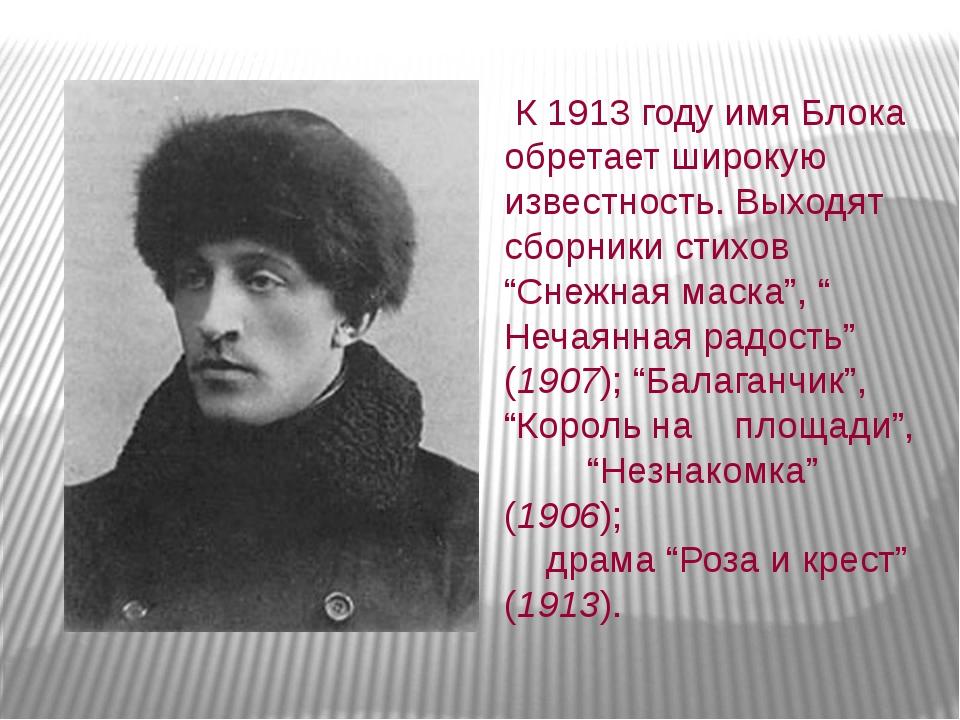 К 1913 году имя Блока обретает широкую известность. Выходят сборники стихов...