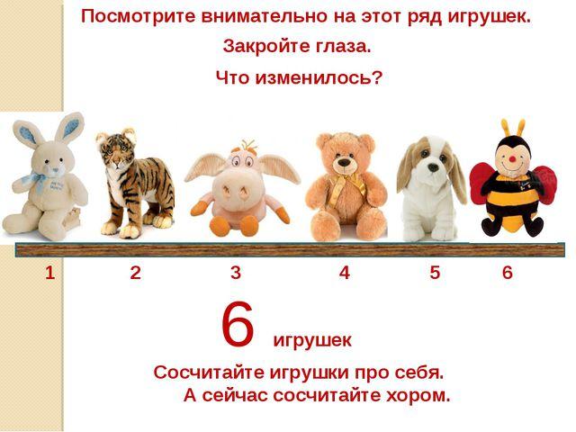 6 игрушек Посмотрите внимательно на этот ряд игрушек. Закройте глаза. Что из...