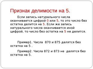 Признак делимости на 5. Если запись натурального числа оканчивается цифрой 0