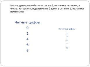 Числа, делящиеся без остатка на 2, называют четными, а числа, которые при дел