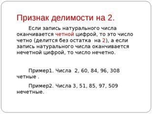 Признак делимости на 2. Если запись натурального числа оканчивается четной ци