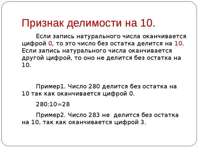 Признак делимости на 10. Если запись натурального числа оканчивается цифрой 0...