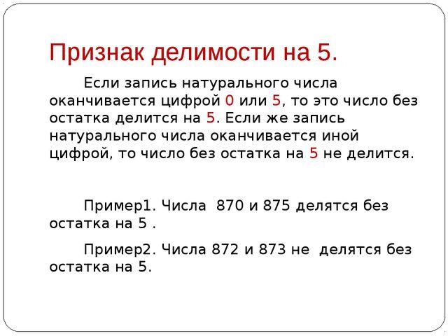 Признак делимости на 5. Если запись натурального числа оканчивается цифрой 0...