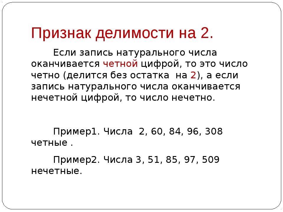 Признак делимости на 2. Если запись натурального числа оканчивается четной ци...