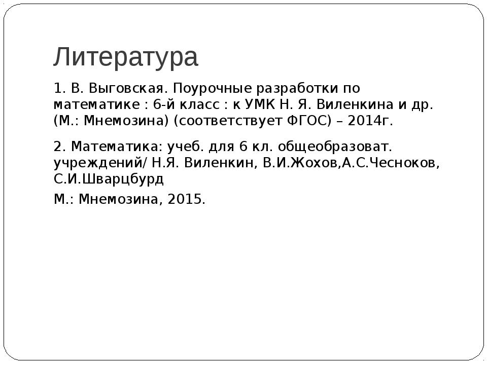 Литература 1. В. Выговская. Поурочные разработки по математике : 6-й класс :...