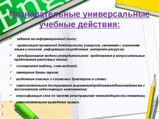 Познавательные универсальные учебные действия: задание на информационный поис