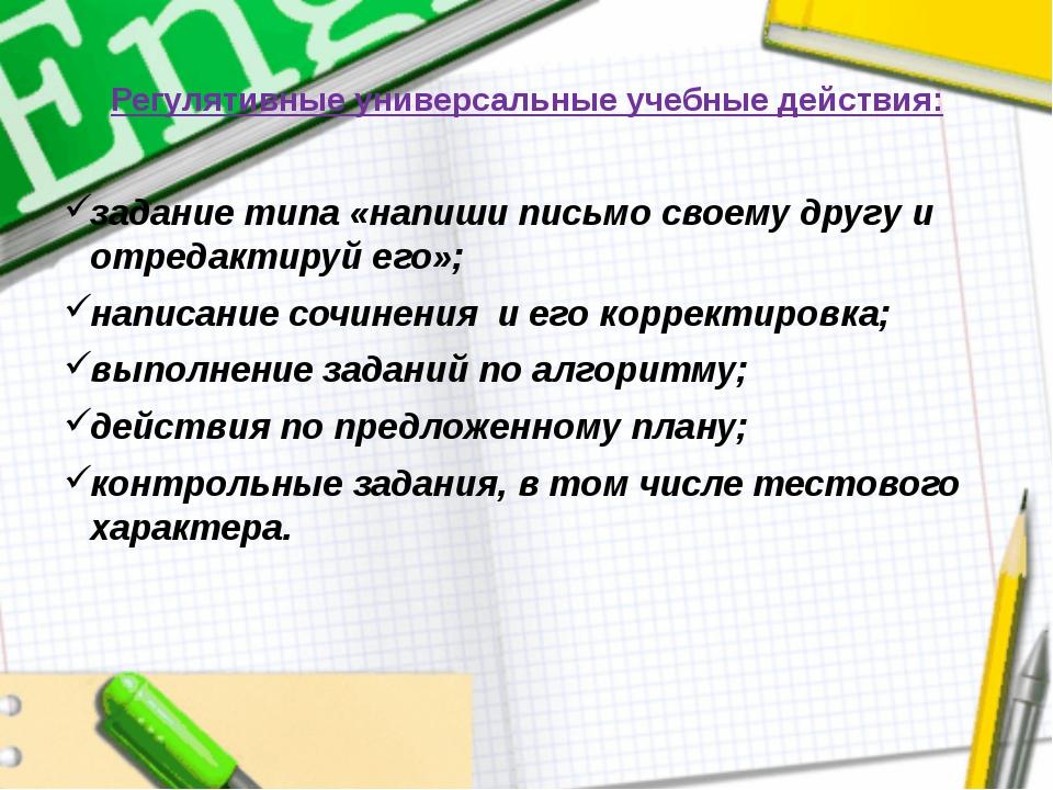Регулятивные универсальные учебные действия: задание типа «напиши письмо свое...