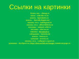 Буква «ш» - chmag.ru вилы - wiki.bks-tv.ru шмель - lipetskinfo.ru шмель -