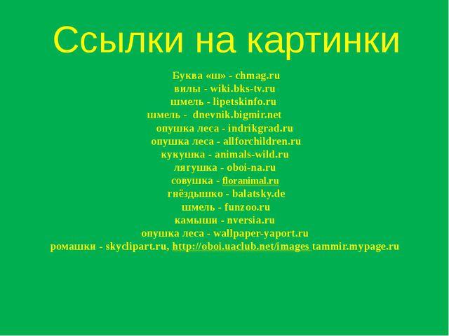 Буква «ш» - chmag.ru вилы - wiki.bks-tv.ru шмель - lipetskinfo.ru шмель -...