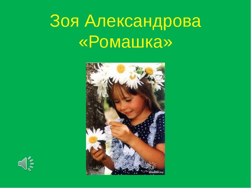 Зоя Александрова «Ромашка»