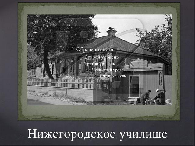 Нижегородское училище