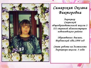Самарская Оксана Викторовна директор Саханской общеобразовательной школы І-І