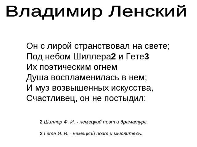 Он с лирой странствовал на свете; Под небом Шиллера2и Гете3 Их поэтическим о...