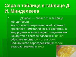 "Сера в таблице в таблице Д. И. Минделеева Се́ра (Sulphur — обозн.""S"" в таблиц"