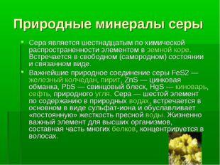 Природные минералы серы Сера является шестнадцатым по химической распростране