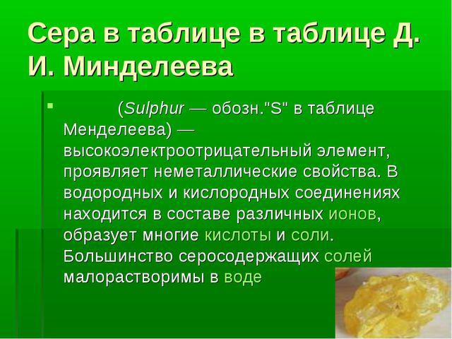 "Сера в таблице в таблице Д. И. Минделеева Се́ра (Sulphur — обозн.""S"" в таблиц..."