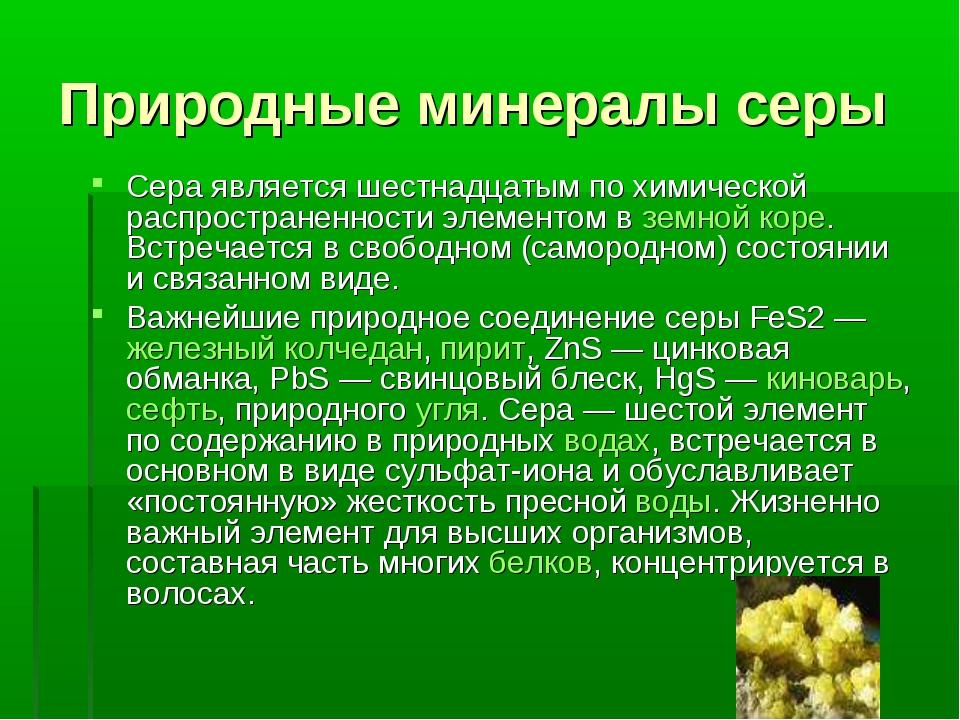 Природные минералы серы Сера является шестнадцатым по химической распростране...