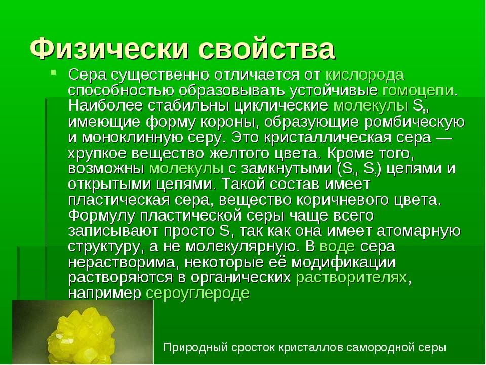 Физически свойства Сера существенно отличается от кислорода способностью обра...