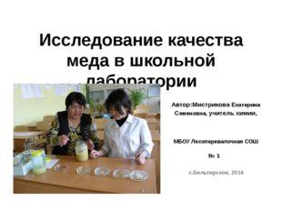 Исследование качества меда в школьной лаборатории Автор:Мистрикова Екатерина