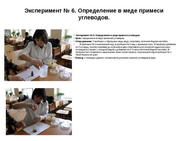 Эксперимент № 6. Определение в меде примеси углеводов. Эксперимент № 6. Опред...