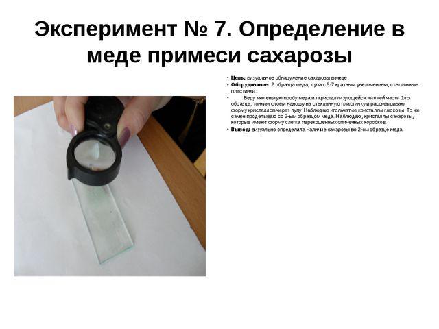Эксперимент № 7. Определение в меде примеси сахарозы Цель: визуальное обнаруж...