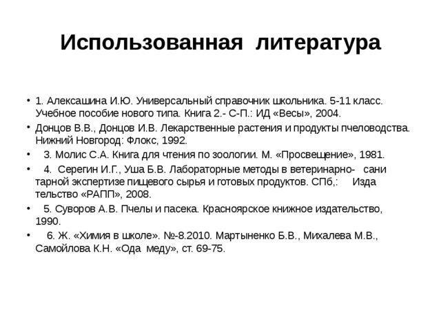 Использованная литература 1. Алексашина И.Ю. Универсальный справочник школьни...