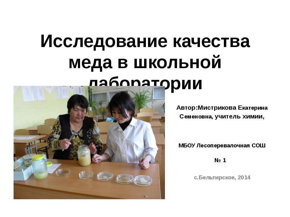 Исследование качества меда в школьной лаборатории Автор:Мистрикова Екатерина...