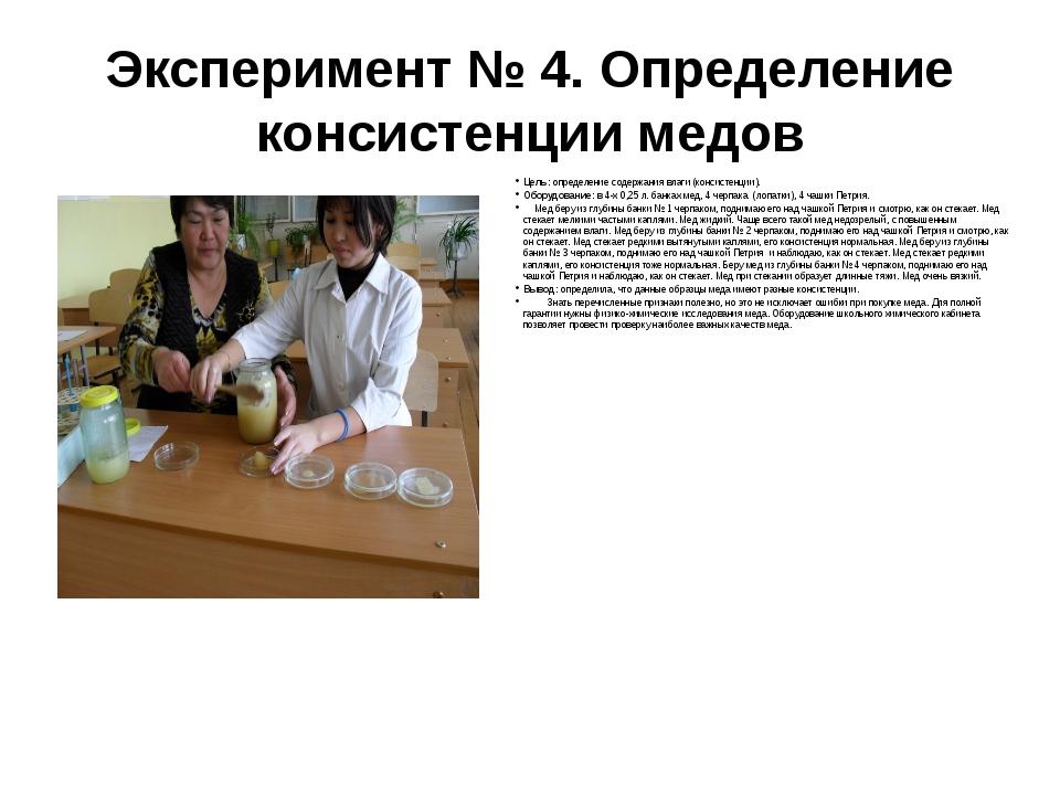 Эксперимент № 4. Определение консистенции медов Цель: определение содержания...