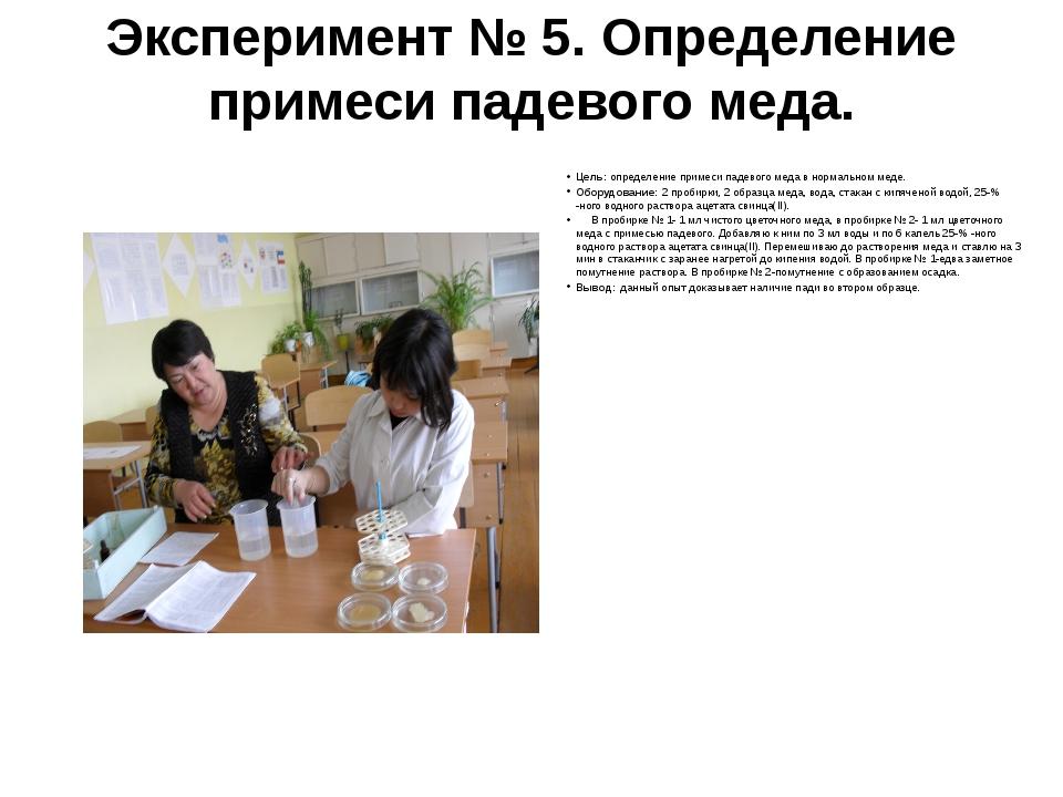 Эксперимент № 5. Определение примеси падевого меда. Цель: определение примеси...