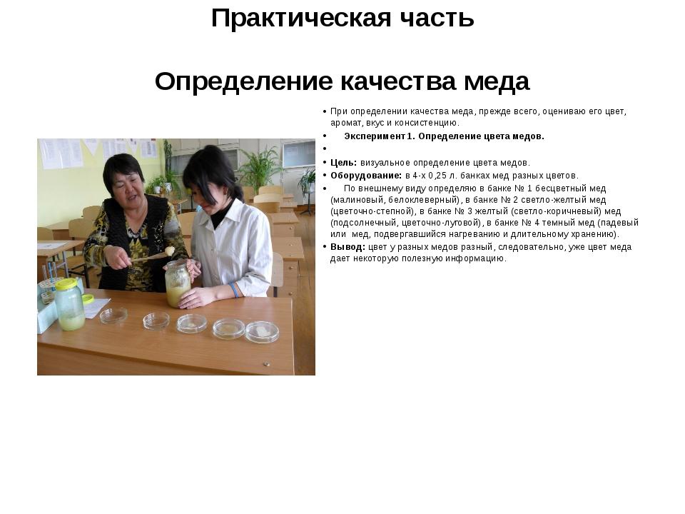 Практическая часть  Определение качества меда При определении качества меда,...