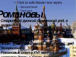 Романовы Старинный русский дворянский род, а затем династия русских царей и