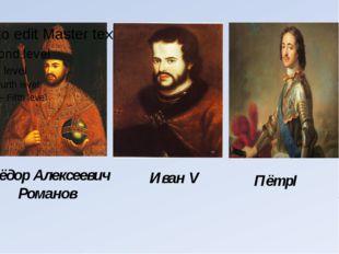 Фёдор Алексеевич Романов Иван V ПётрI