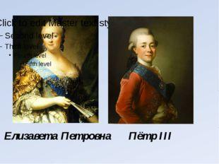 Елизавета Петровна Пётр III