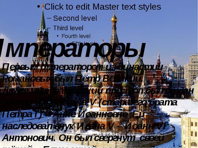 Императоры Первым императором из династии Романовых былПётр Великий. Далее...