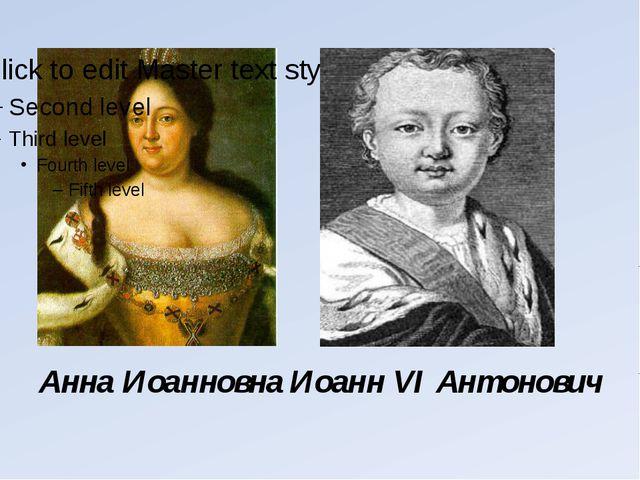 Анна Иоанновна Иоанн VI Антонович