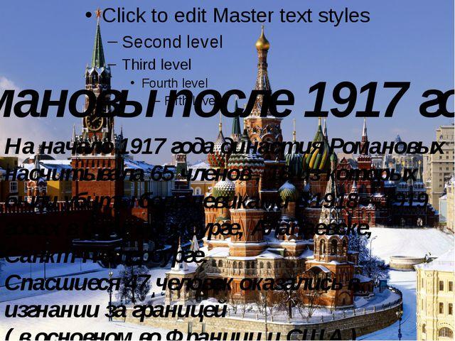 Романовы после 1917 года На начало 1917 года династия Романовых насчитывала...