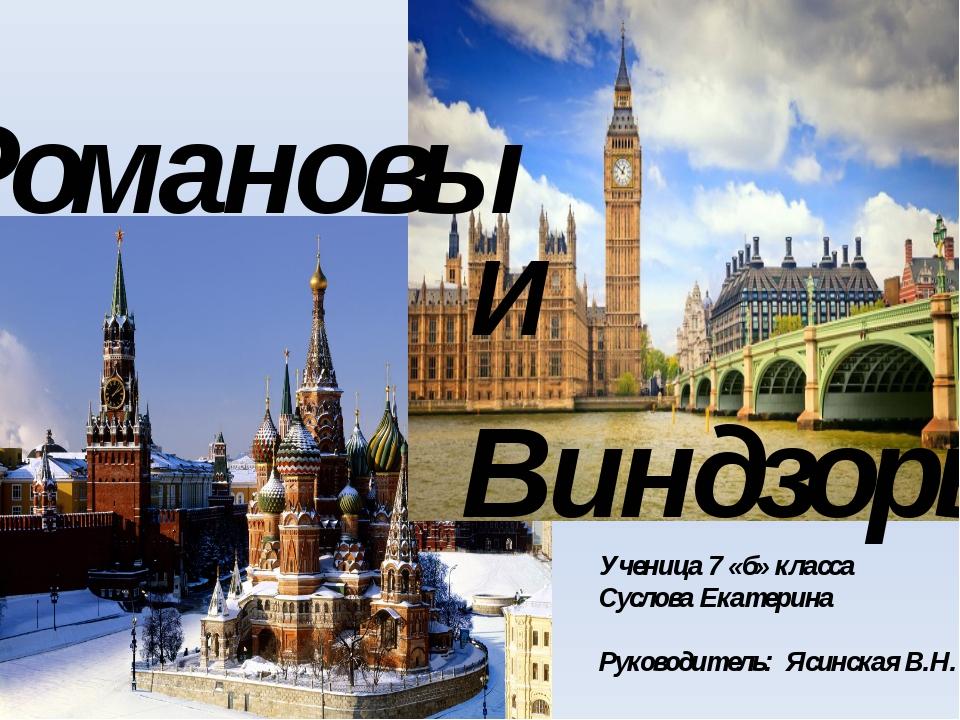 Романовы И Виндзоры Ученица 7 «б» класса Суслова Екатерина Руководитель: Яси...