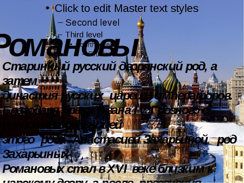 Романовы Старинный русский дворянский род, а затем династия русских царей и...
