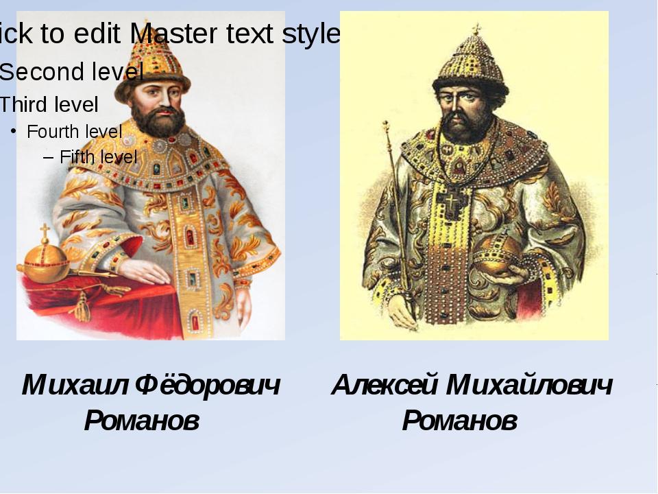 Михаил Фёдорович Романов Алексей Михайлович Романов