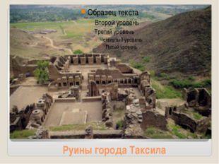Руины города Таксила