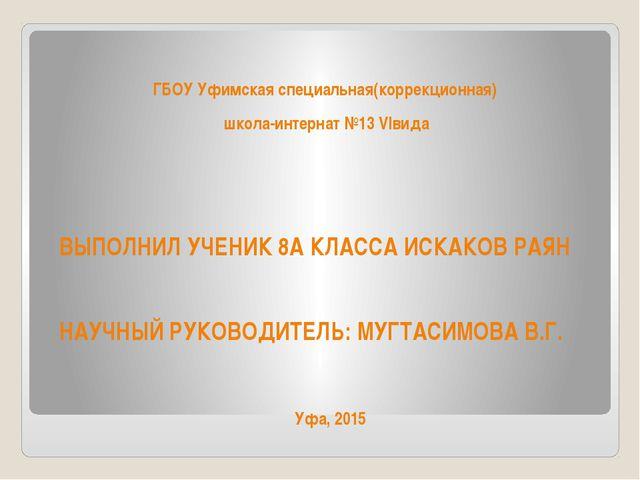 ГБОУ Уфимская специальная(коррекционная) школа-интернат №13 VIвида ВЫПОЛНИЛ...