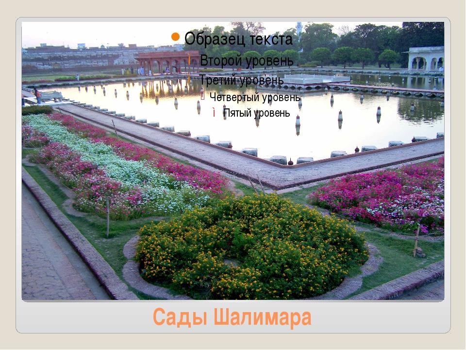 Сады Шалимара