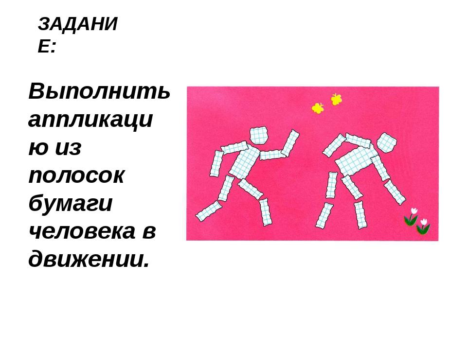 ЗАДАНИЕ: Выполнить аппликацию из полосок бумаги человека в движении.