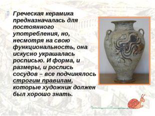 Греческая керамика предназначалась для постоянного употребления, но, несмотря