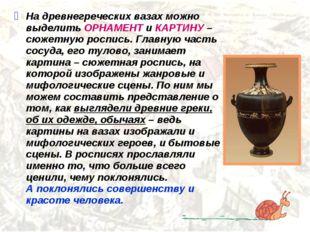 На древнегреческих вазах можно выделить ОРНАМЕНТ и КАРТИНУ – сюжетную роспись