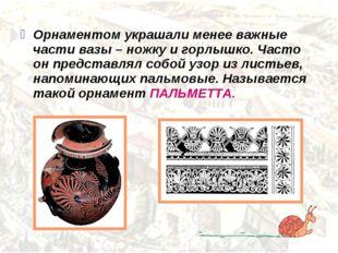 Орнаментом украшали менее важные части вазы – ножку и горлышко. Часто он пред