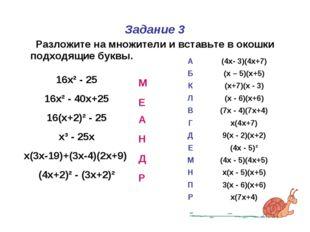 Задание 3 Разложите на множители и вставьте в окошки подходящие буквы. М Е А
